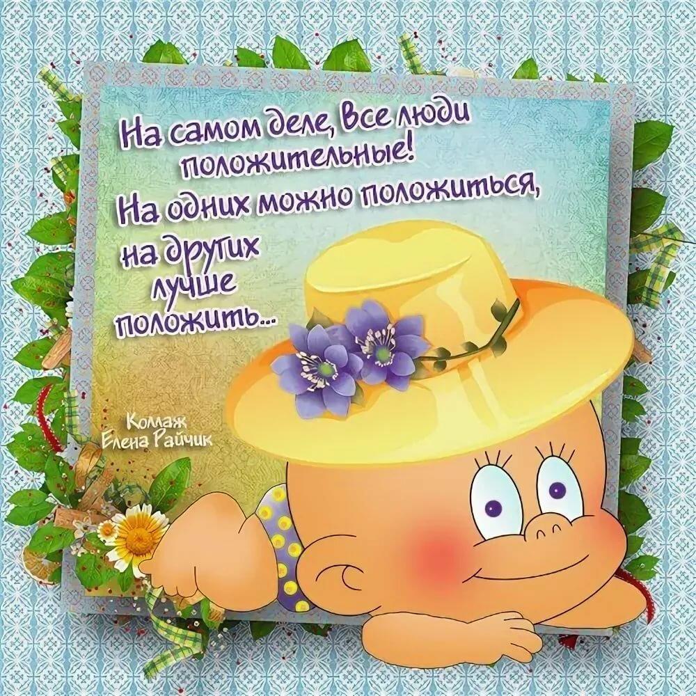 Позитивные открытки пожелания