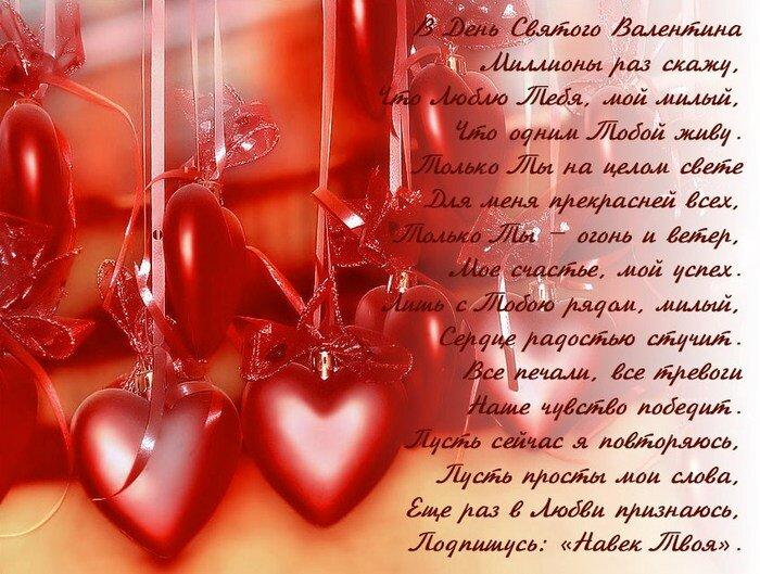 Текст для открытки с днем святого валентина