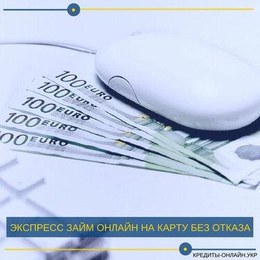 займ на банковский счет срочно онлайн с плохой кредитной
