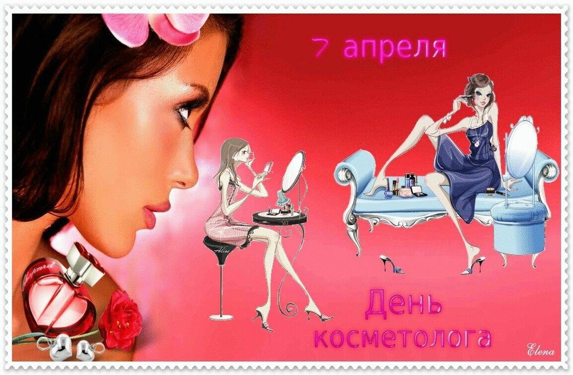 Деда мороза, поздравление с днем косметолога открытка