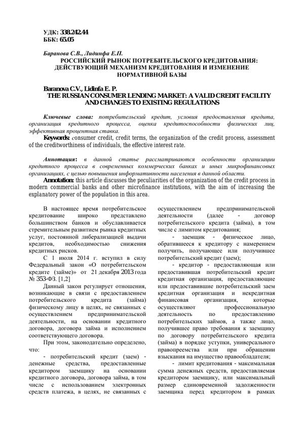 статья 6 фз о потребительском кредите