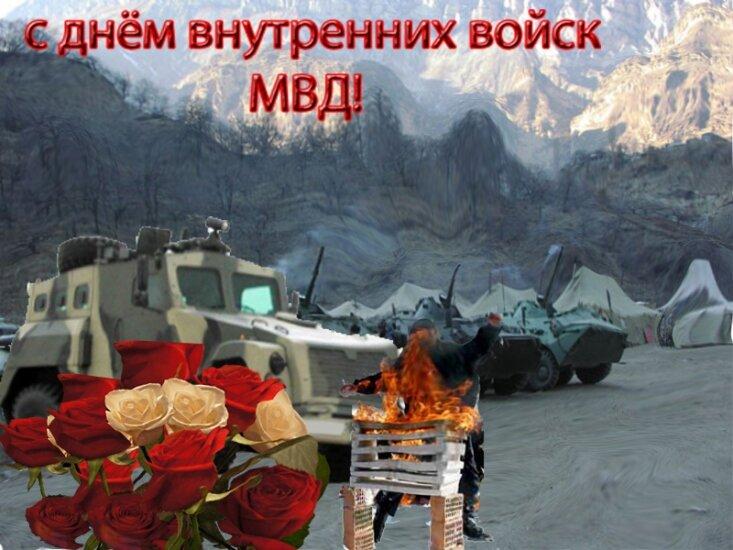 Поздравление с днем внутренних войск открытки, зять днем
