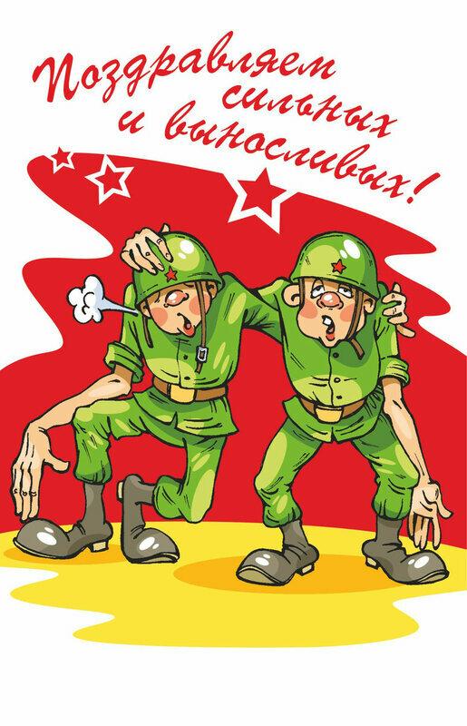Смешные картинки в день защитника отечества, подарок