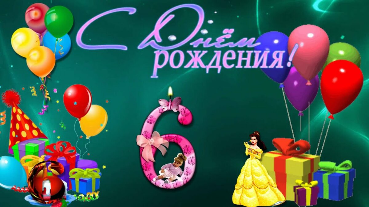 С днем рождения девочке 6 лет красивые открытки