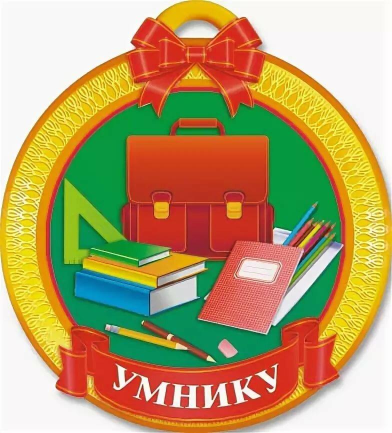медаль умники и умницы шаблоны картинок яндексе