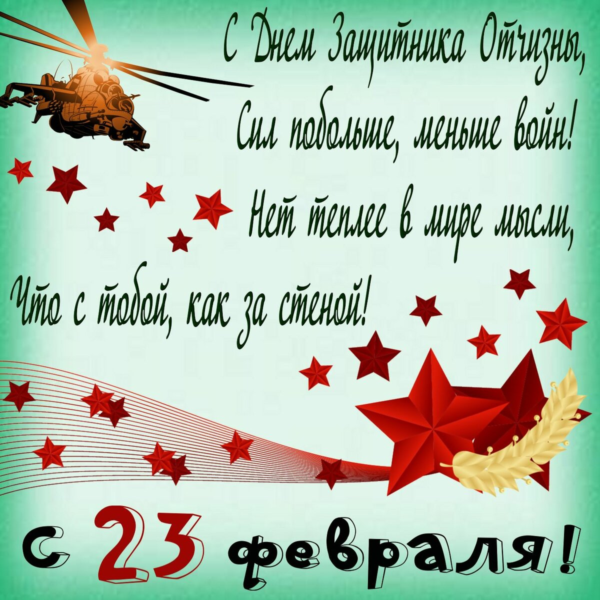 Марта для, открытки для написания поздравления с 23 февраля