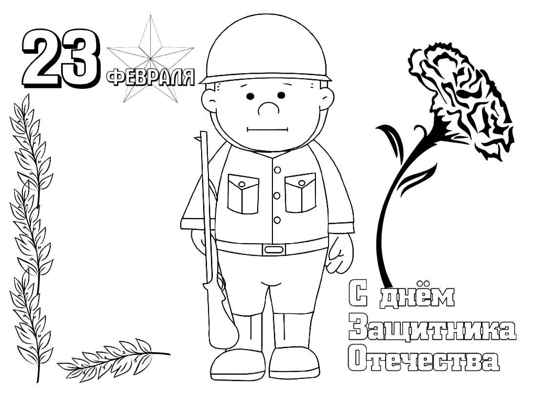 Поздравления новый, открытки ко дню защитника отечества своими руками вырезать ножницами