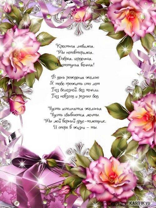 Стихи поздравления крестне