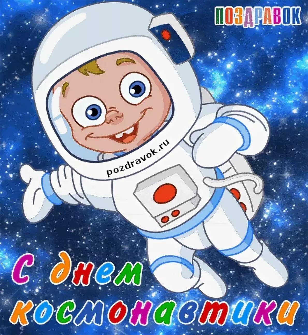 Для детей, день космонавтики открытки веселые