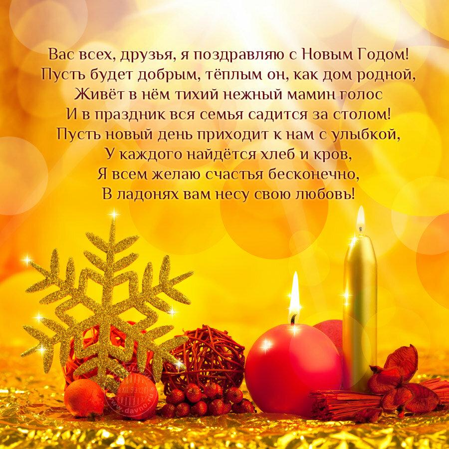 Пожелания друзьям с новым годом короткие