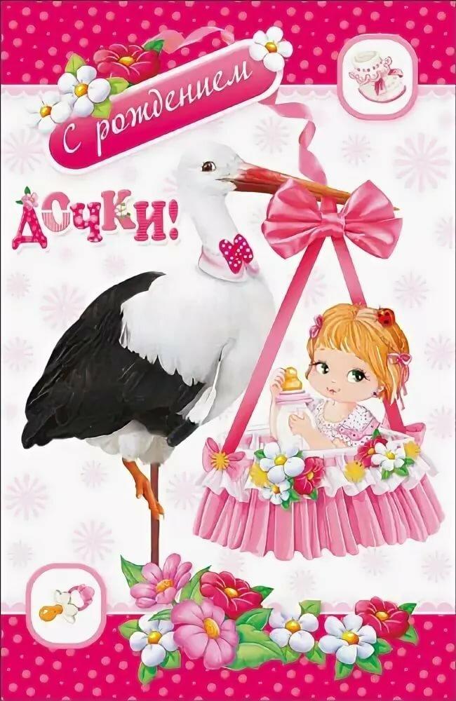 Прикольная открытка с рождением дочки для папы, смешные картинки открытки