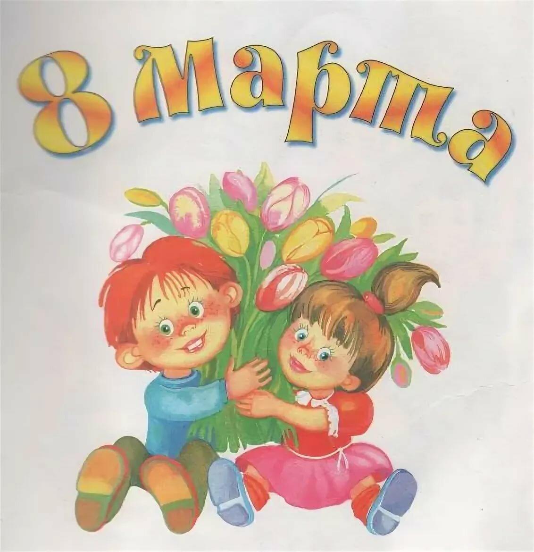 Картинки в детский сад на 8 марта