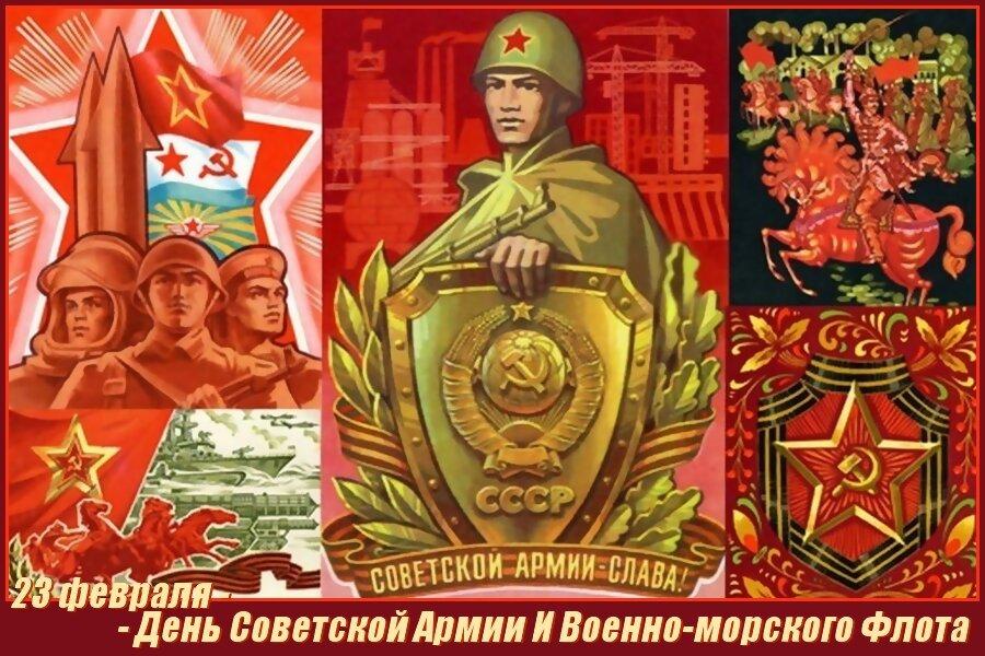 С днем советской армии и военно-морского флота картинки, рождения лет