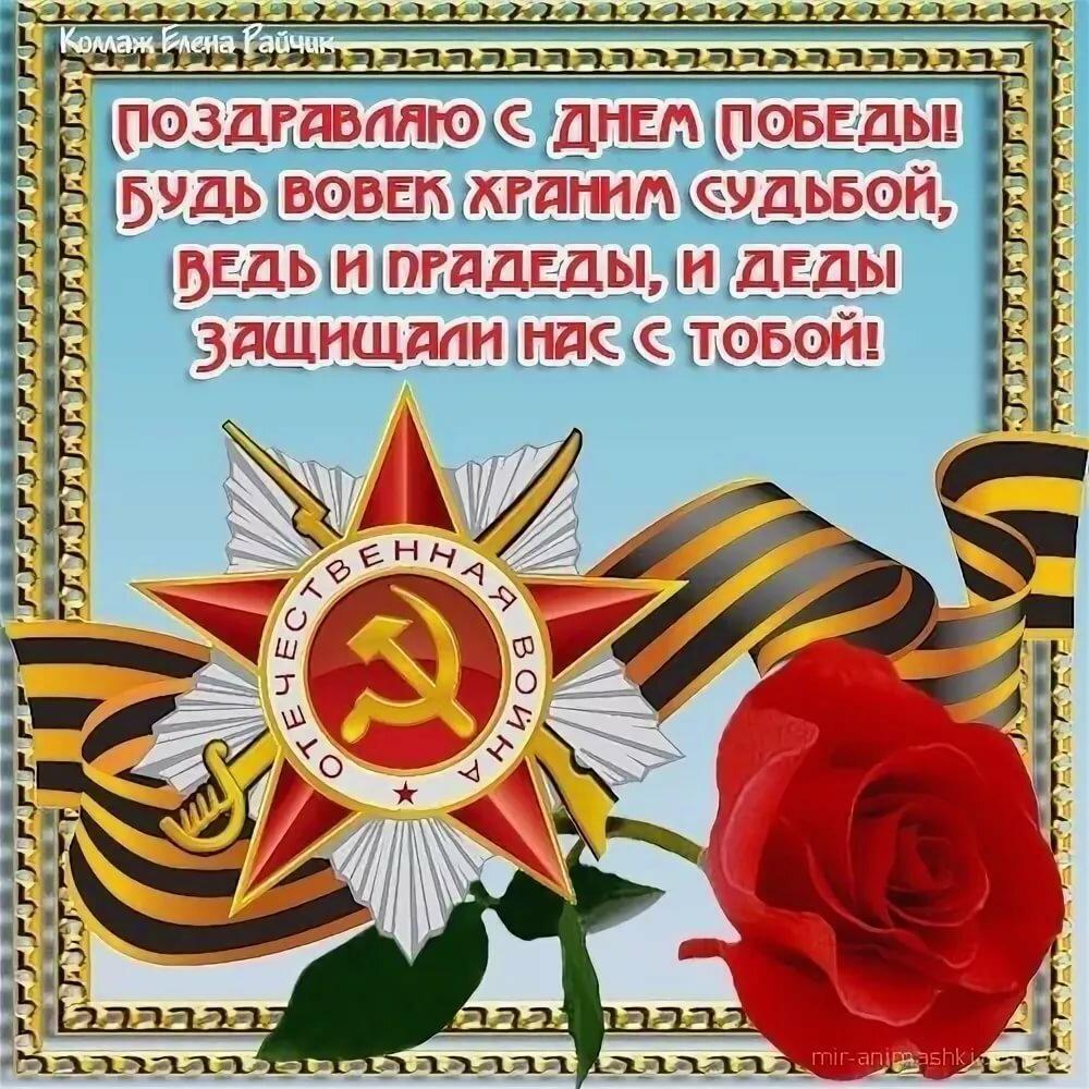 Стих ко дню победы для открытки