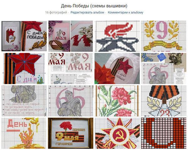 Картинки, открытки схемы к 9 мая