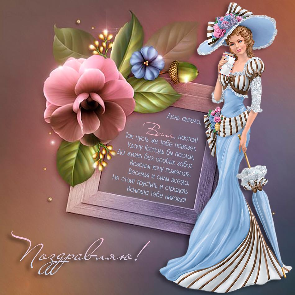 Открытки валентине с именинами