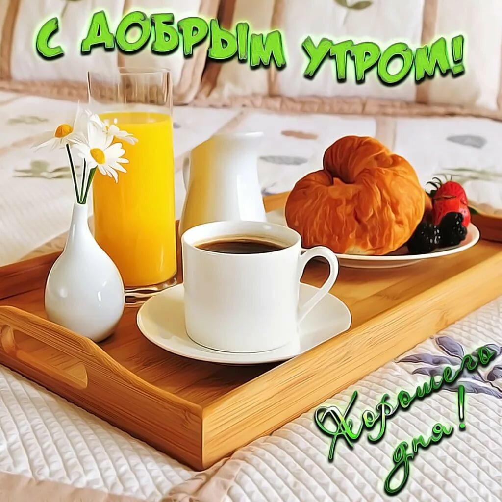 Днем, в утро новое открытки