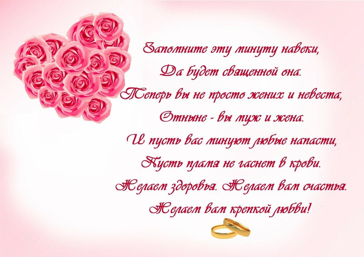 стих поздравление со свадьбой от друзей блюда