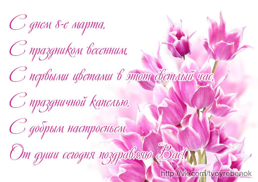 Годовщиной, красивые картинки с 8 марта с красивыми стихами
