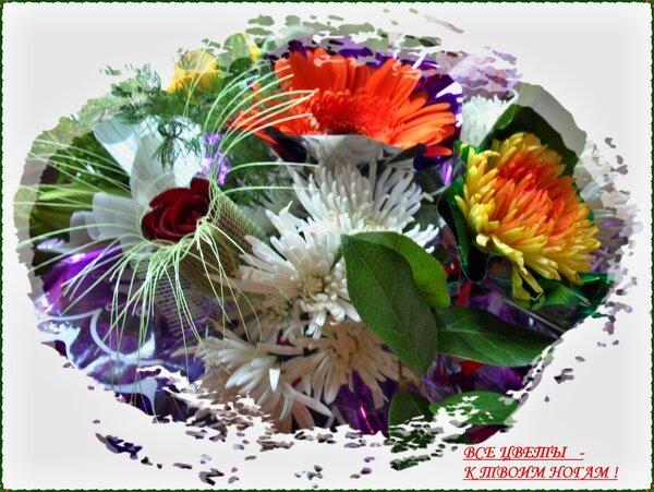 Все цветы - к твоим ногам!!