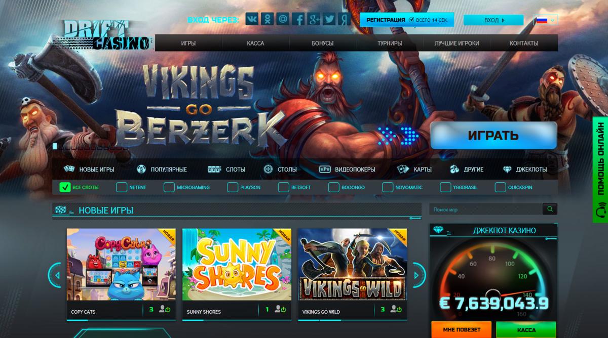 официальный сайт дрифт казино играть