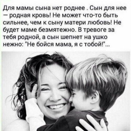 Прикольные картинки о любви к сыну, открытки марта