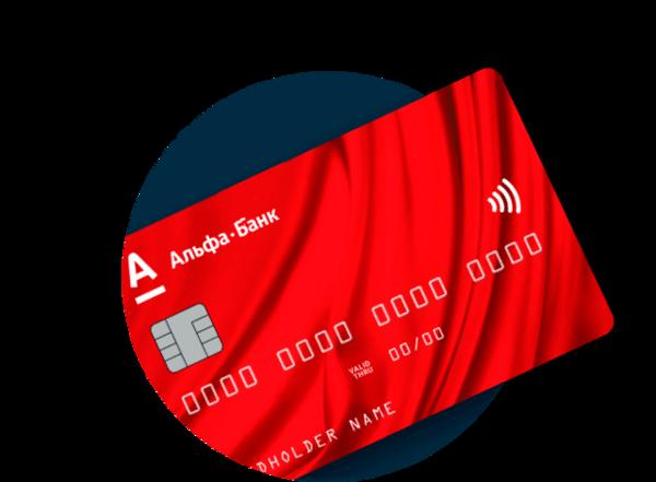 Кредит на карту альфа банка онлайн русский стандарт потребительский кредит калькулятор онлайн