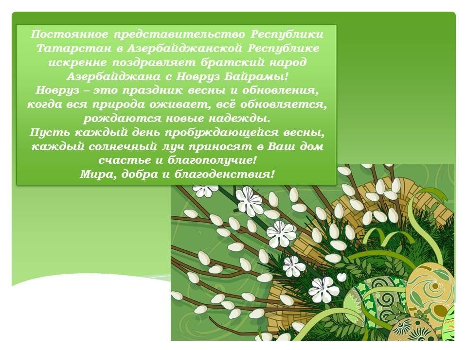 Поздравления с наврузом открытки на азербайджанском языке