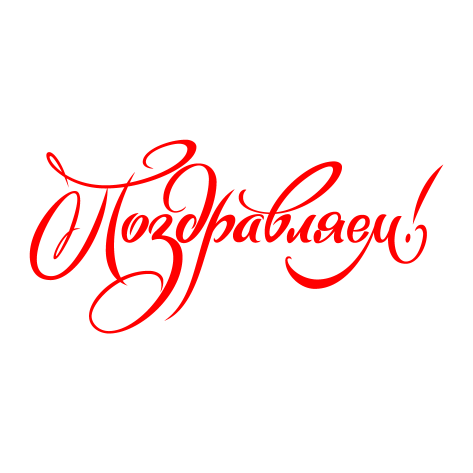 Картинка красивая надпись поздравляем