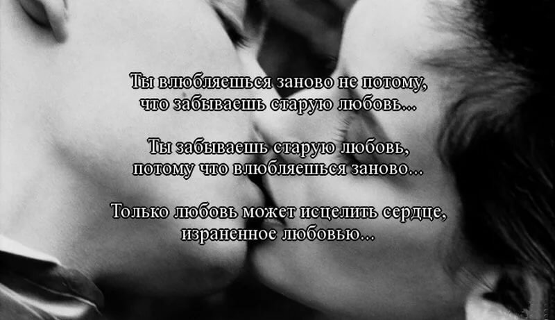 Картинка с цитатами про любовь