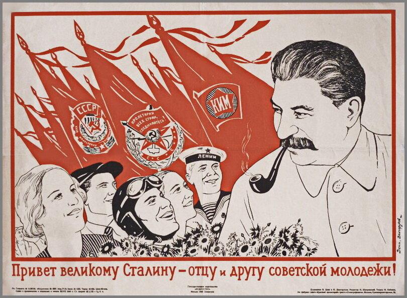 Сталин открытки плакаты