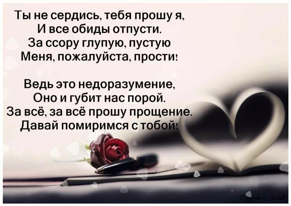 картинки прости меня любимый я люблю тебя в стихах спросила, какие