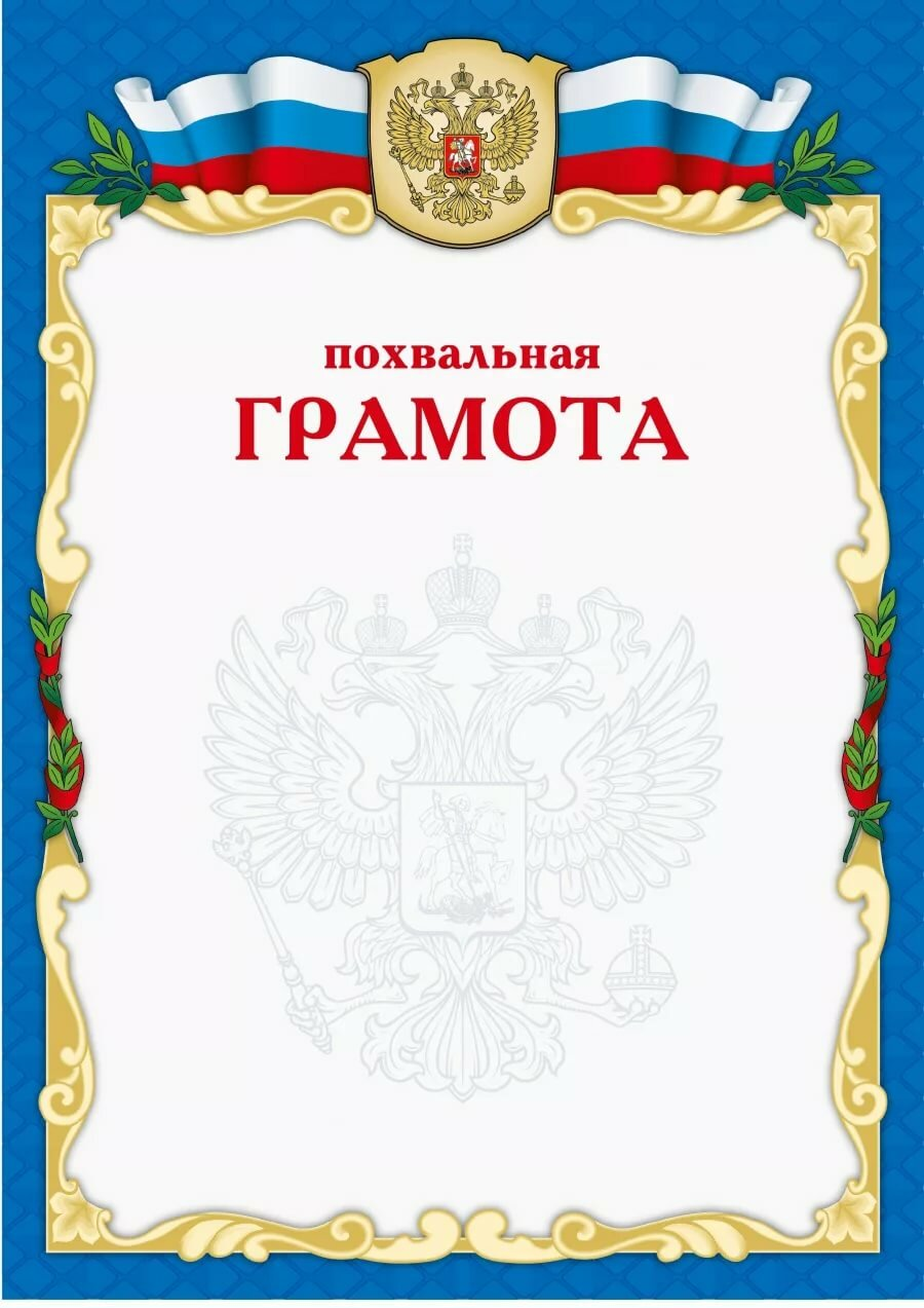 Шаблон открытки без надписи с флагом