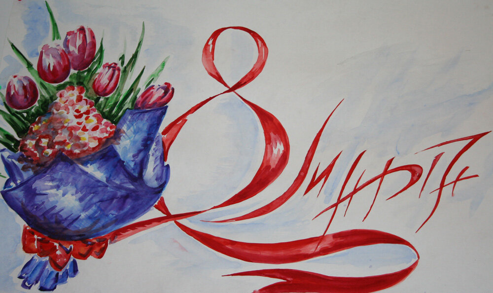 Гифка, картинки к 8 марта 5 класса