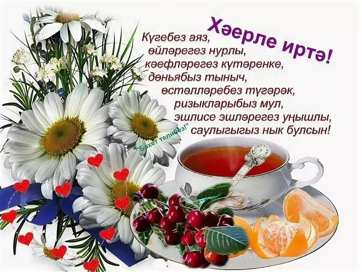 Картинки по татарски доброе утро, поздравления днем