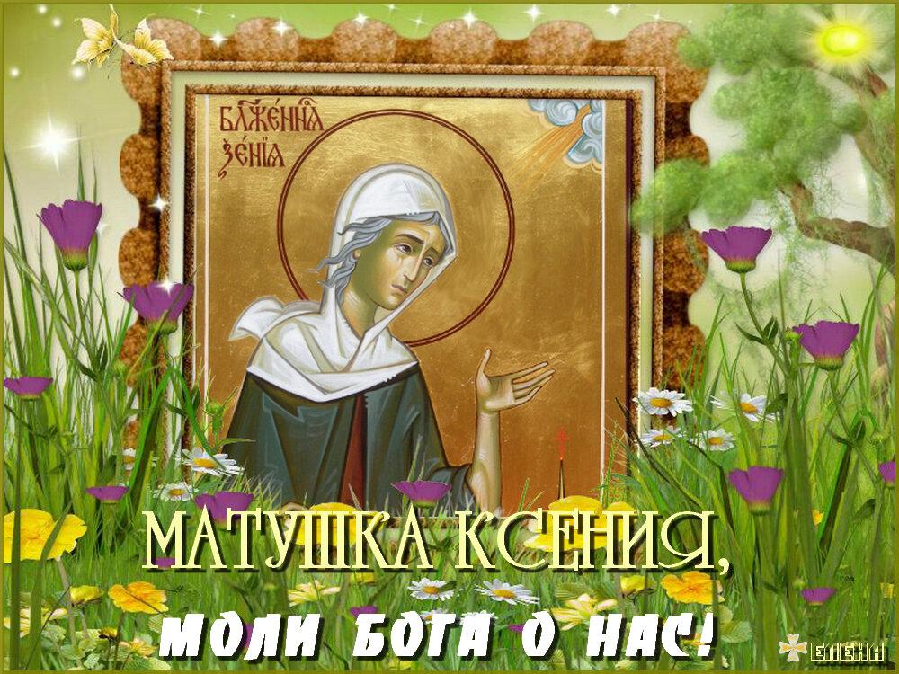 Картинки с ксенией петербургской поздравления, для пасхальных
