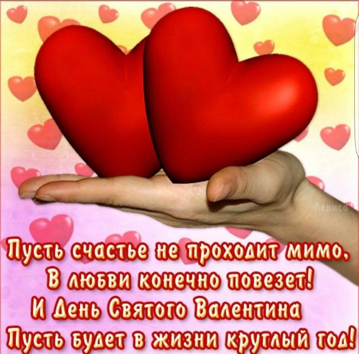 Прикольные поздравления ко дню влюбленным