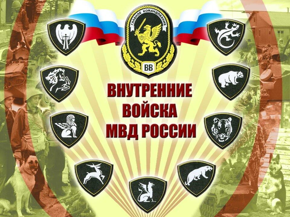 Открытки на день внутренних войск мвд россии.боевой путь
