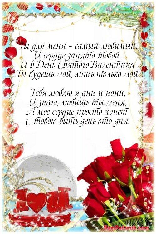 Поздравление святого валентина тете