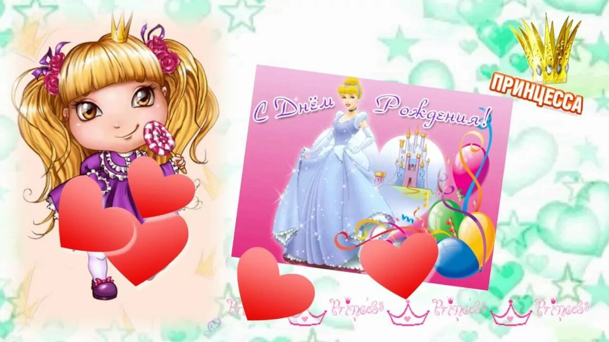 Поздравления с днем рождения принцесса картинки, ежиками
