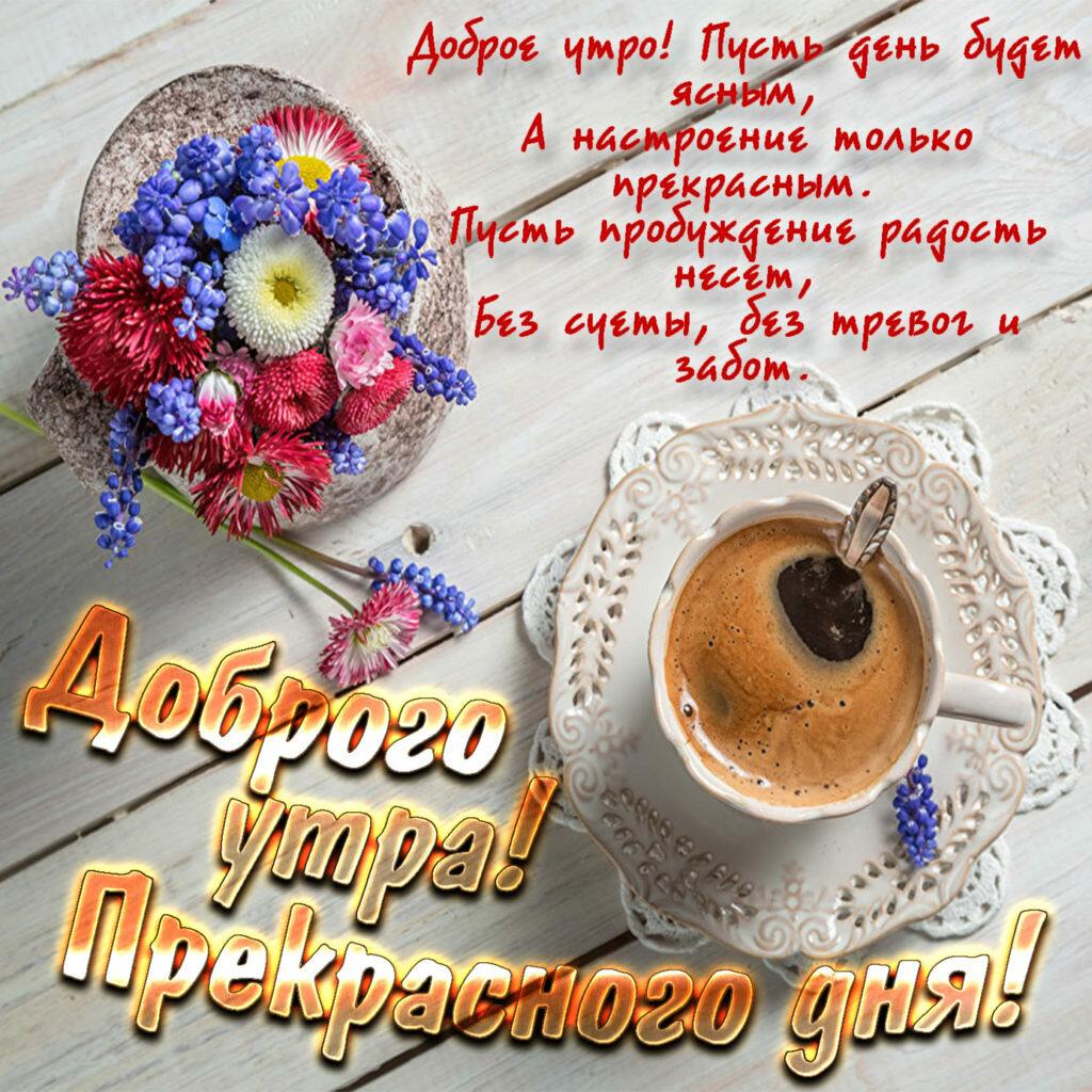 редкие поздравления с добрым утром