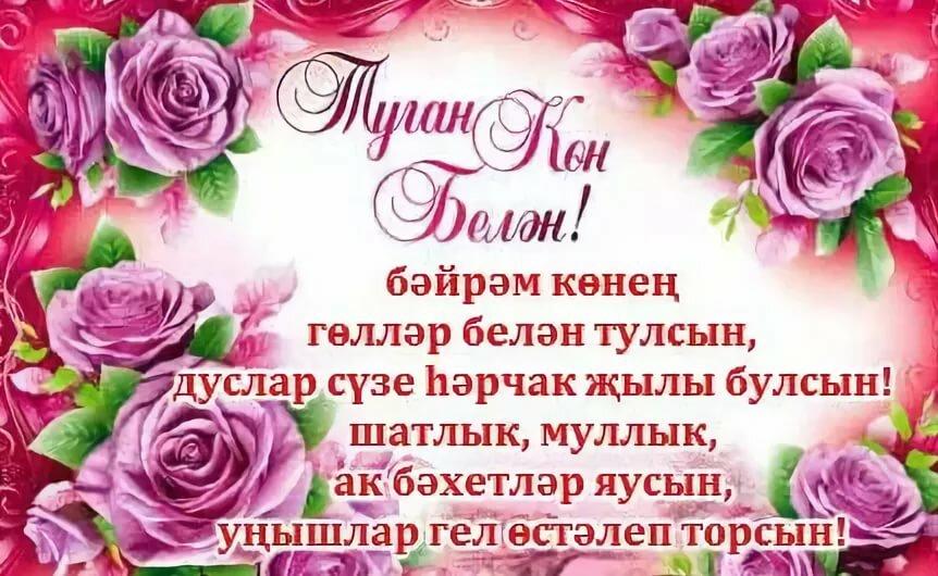 Татарские поздравления с днем рождения апам