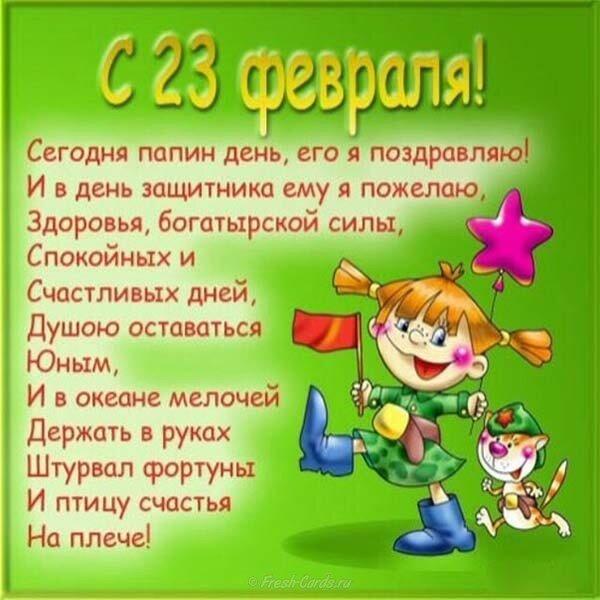 Картинки поздравления на 23 февраля детские