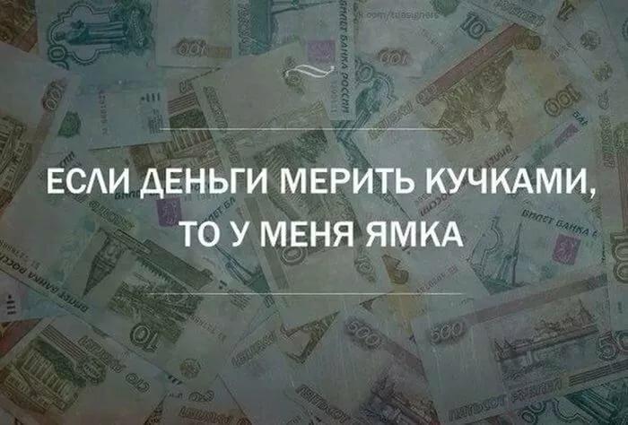 Приколы про деньги картинки с надписями, картинки надписями слез