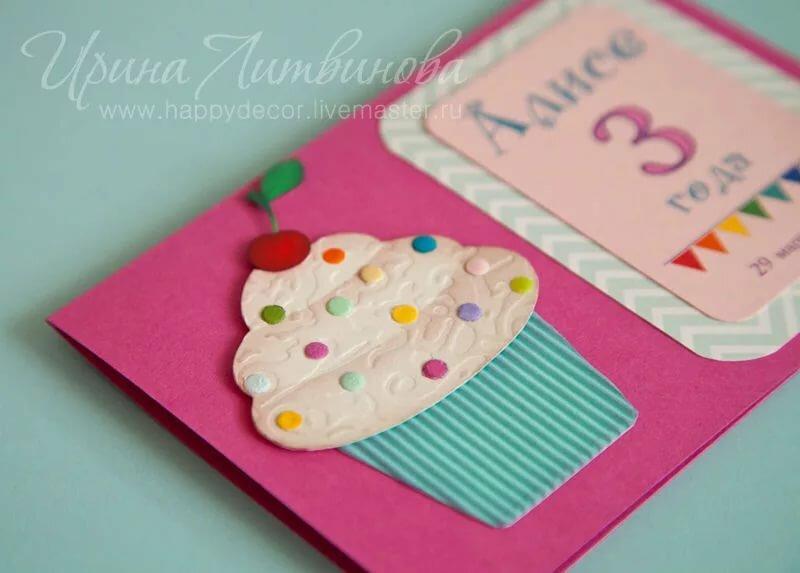 Приглашения на день рождения своими открытки