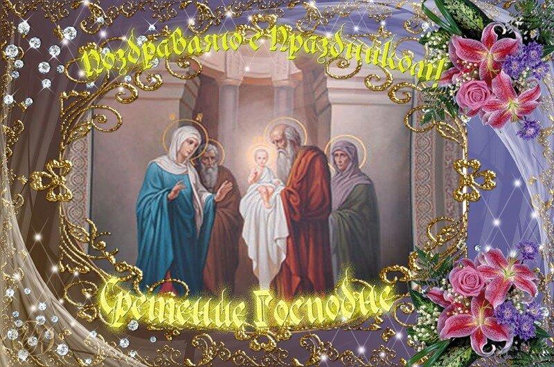 Открытка с 15 февраля сретение господне
