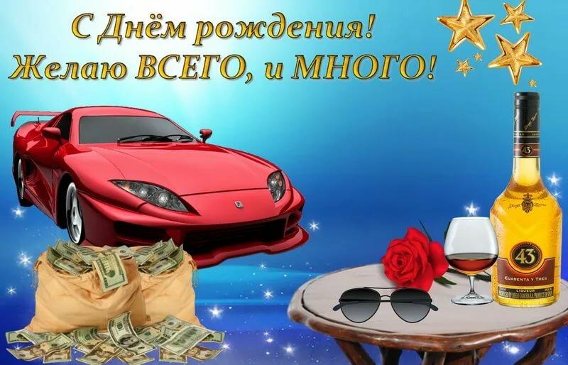 Поздравление с днем рождения картинки авто, осенние букеты цветов