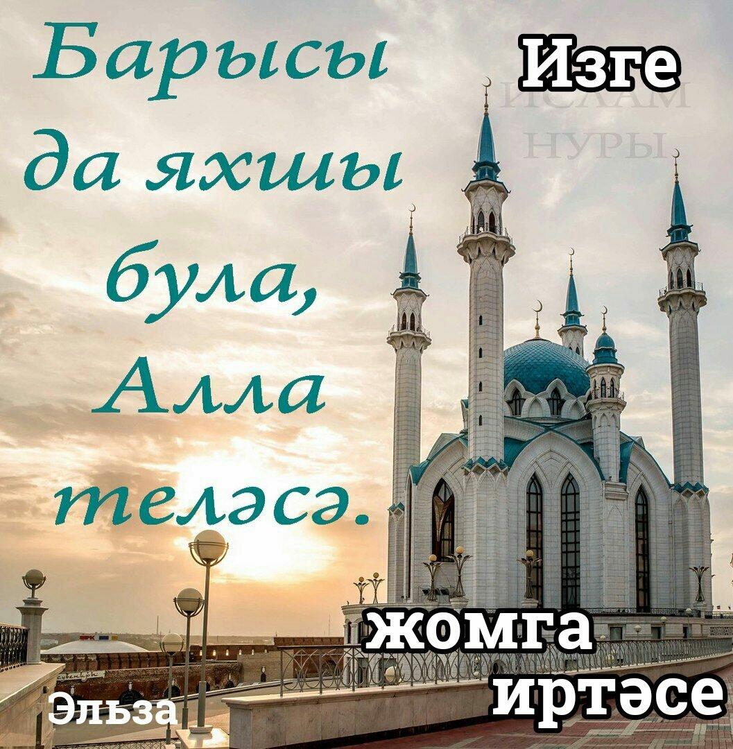 Открытки исламские на татарском, свадьба открытки поздравления