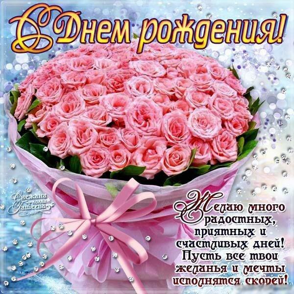 Поздравление с днем рождения в открытках и стихах, сердечки