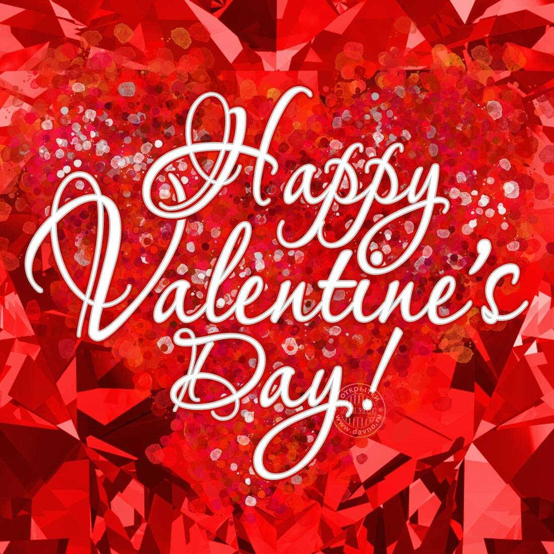 Для девочек, открытка с днем валентина